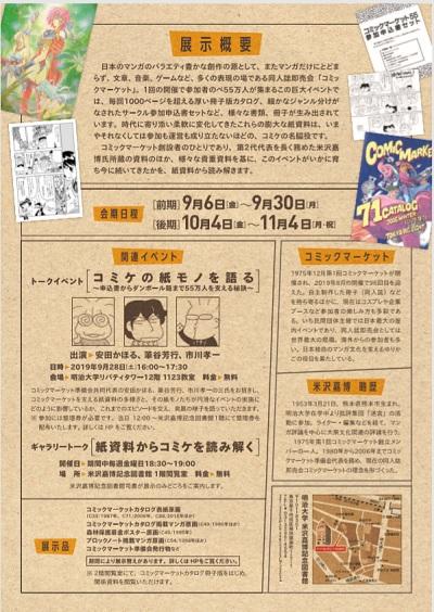 コミックマーケット展裏.jpg