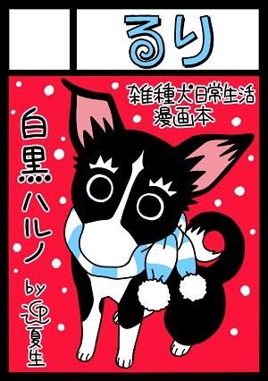 ブログ2020.12.21エアコミケ2.jpg